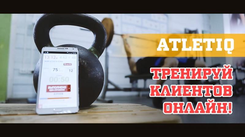 AtletIQ тренируй клиентов онлайн