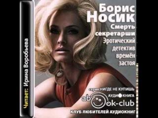 Борис Носик - Смерть секретарши - эротика, детектив - Аудиокнига