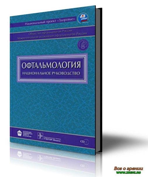 национальное руководство по офтальмологии 2014 - фото 8