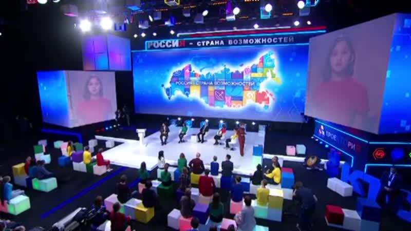 Путин принял участие в открытом уроке на форуме «ПроеКТОриЯ» в Ярославле