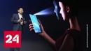 Huawei представил новый флагман Mate 20 Pro - Россия 24