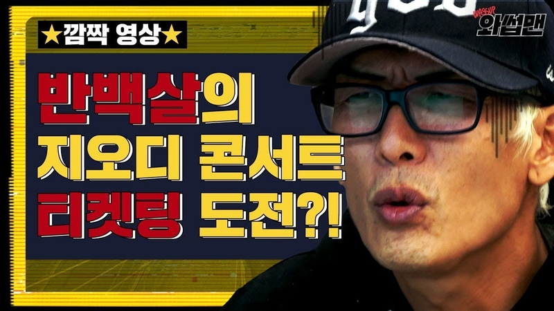 (ENG SUB) 지오디(god) 20주년 콘서트 티켓팅!? 반백살 쭈니형도 도전해봐썹 (feat.피켓팅) | 50752