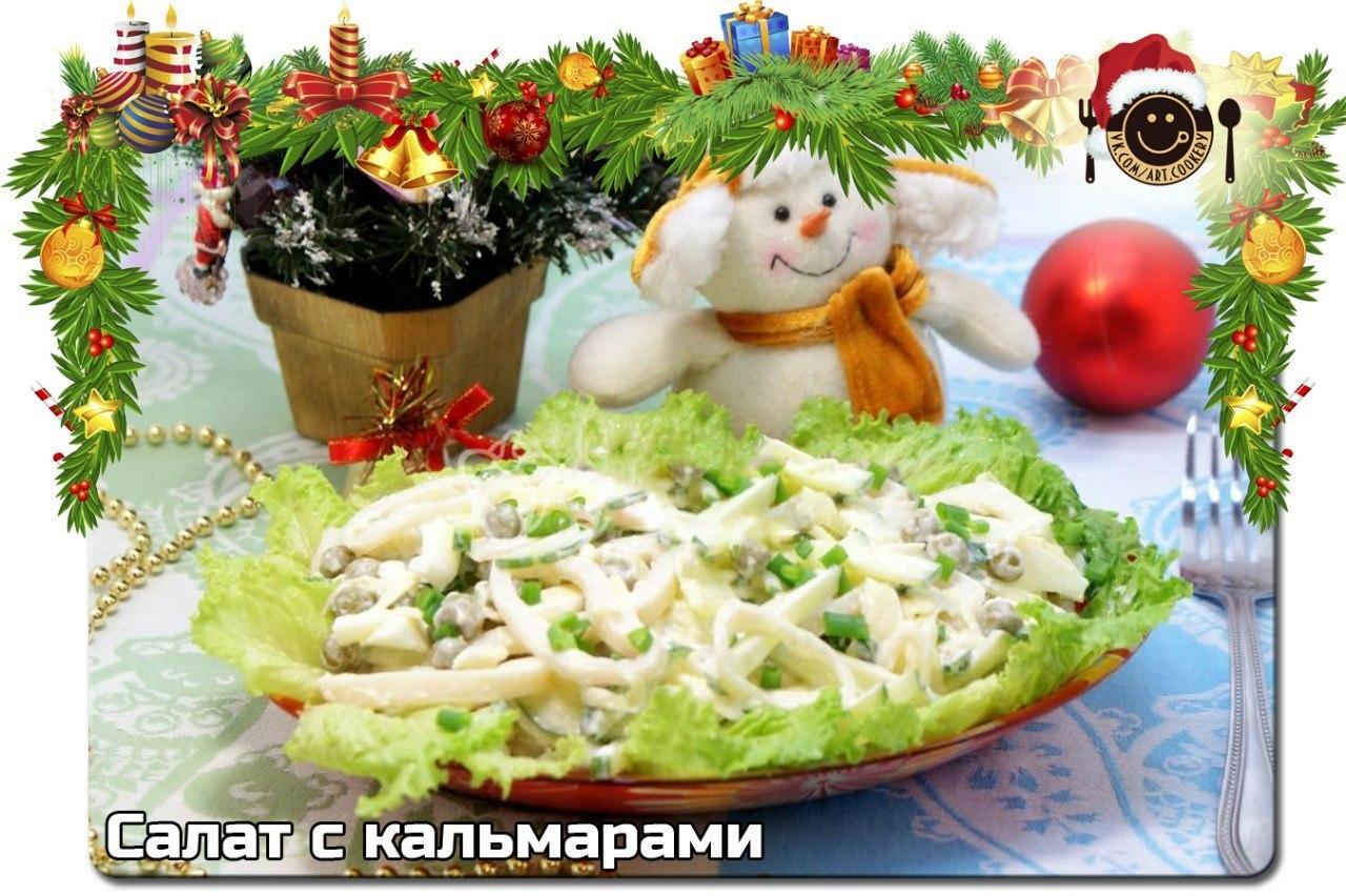 Салаты новогодние с кальмарами рецепты