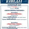 3 октября - Musica Poetica & Prattica Terza