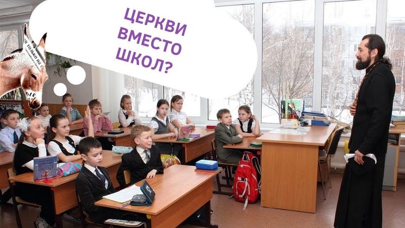 Церкви вместо школ   Уши Машут Ослом 47 (О. Матвейчев)