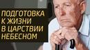 Подготовка к жизни в Царствии Небесном. Священник Максим Каскун