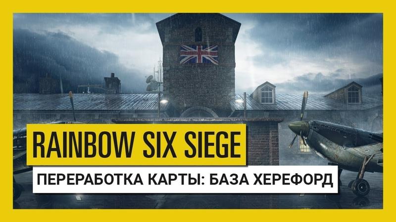 Tom Clancy's Rainbow Six Осада — Grim Sky: переработка карты «База Херефорд»