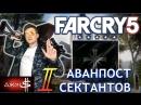Far Cry 5 - Освобождаем аванпосты сектантов! Часть 2!