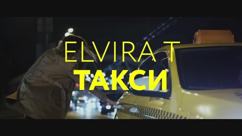 """Elvira T - Такси (Из к_⁄ф _""""Жених_"""")"""