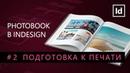 Photobook Indesign 2 Подготовка к печати Уроки Виталия Менчуковского