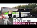 Новости 19.08.2018. Новости сегодня. новости 1 канал. Новости России и Новости Мира