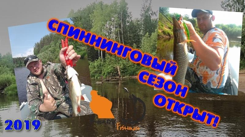 Открытие водномоторного и спиннингового сезона на реке Ветлуга KF№56