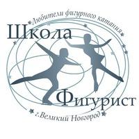 """Логотип Школа любителей фигурного катания """"ФИГУРИСТ"""" (Закрытая группа)"""