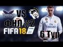 VFCALLIANCE ФНЛ 2 6 тур Russian Eagles vs Vfc Alliance