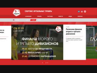 Join.football - cервис для создания сайтов футбольных лиг и турниров