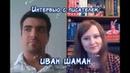 Интервью с Иваном Шаманом или как стать писателем за 10 месяцев