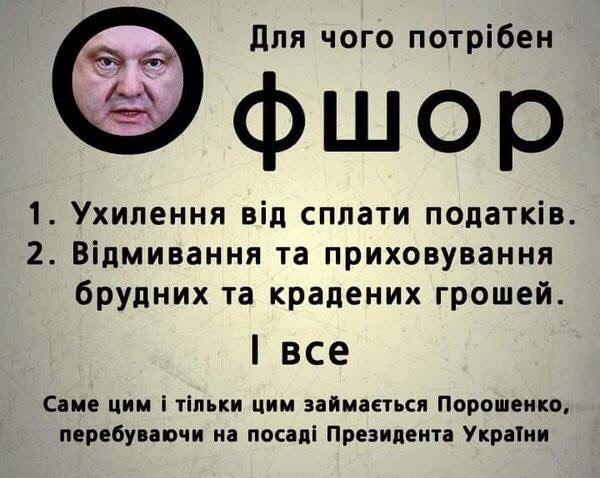 Восстановление Кононенко в должности первого замглавы фракции БПП ударит по рейтингу Порошенко, - Лещенко - Цензор.НЕТ 6726