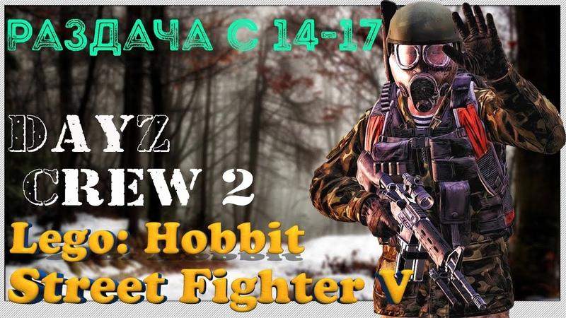 Бесплатные выходные в Steam 14-17.18 ► DayZ, The Crew 2, Full Throttle, Street Fighter