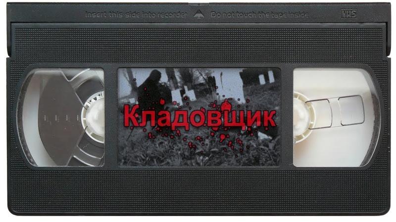 Кладовщик [Directors Cut]