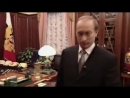 Владимир Путин о Святом Царе Страстотерпце Николае II