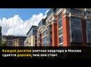 Каждая десятая элитная квартира в Москве сдается дороже, чем она стоит