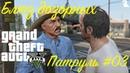 Прохождение Grand Theft Auto V (GTA 5) — Побочная миссия Патруль 3 Блюз дозорных (Minute Man Blues)