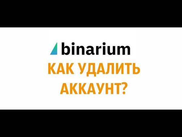 Как удалить аккаунт на Binarium?