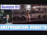 Hack News - Американские новости (Выпуск 91)