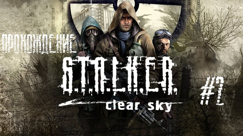 Прохождение S.T.A.L.K.E.R.: Чистое Небо - 2: Помощь Сталкерам