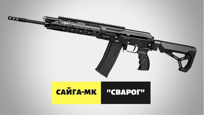 Сайга МК Сварог Лаборатория оружейного тюнинга Концерна Калашников