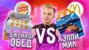 Хэппи Мил из Макдональдс VS Джуниор обед из Бургер Кинг / Что лучше?