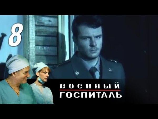 Военный госпиталь. 8 серия (2012). Драма @ Русские сериалы