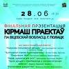 Фінал Кірмаша праектаў па Віцебшчыне / 28.06