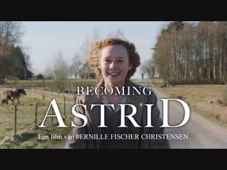 Быть Астрид Линдгрен | Unga Astrid