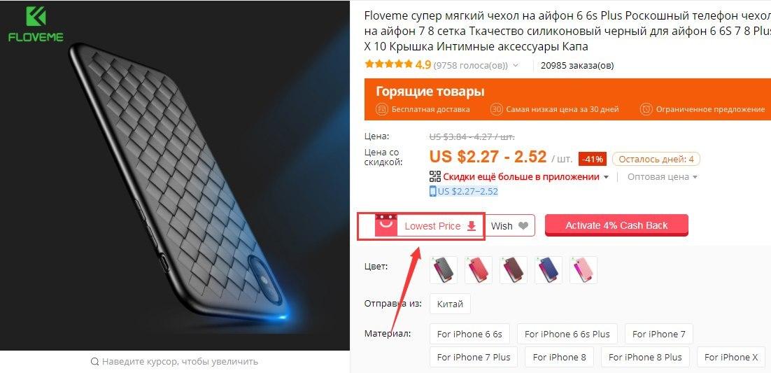 Чехол для iPhone за 227 - 252