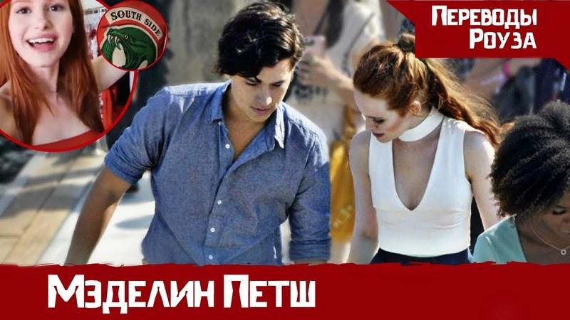 НА СЪЁМКАХ 3 сезона РИВЕРДЕЙЛА Влог от Мэделин Петш