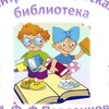 Detskaya Biblioteka