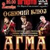 02/10 АГМА и дуэт ДРУГИЕ в Агарте!