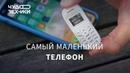 Это самый* маленький телефон в мире
