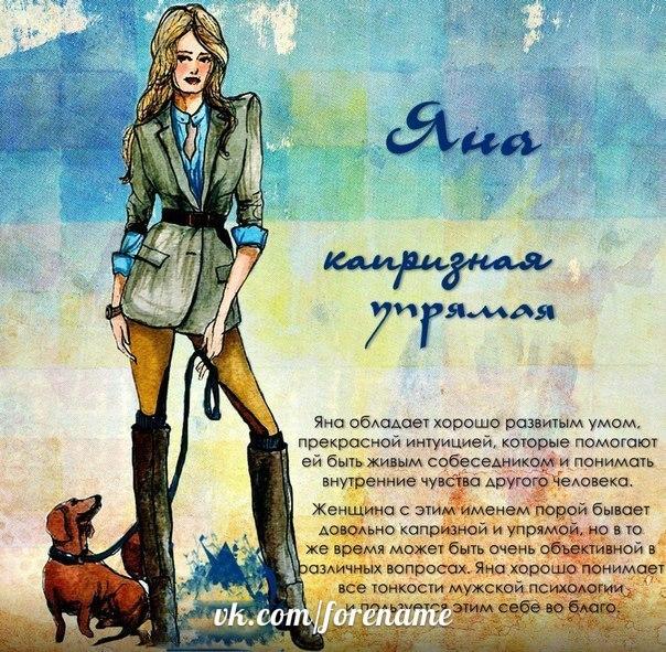 Женские имена и их значение. Имя и характер человека.  Z4FzSvV-JaM