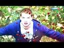Только ты / Владимир Яглыч, Агния Дитковските / Мохито Марсель - Делать тебя счастливым