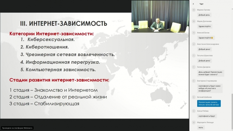 Открытая веб конференция для участников и организаторов Всероссийской акции по безопасному поведению детей в сети Интернет Сайт