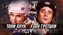 Тони Хоук VS Уэйн Гретцки. ERB RUS 5 сезон