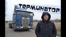 Дальнобой.48 / Обзор Freightliner FLB / Терминатор