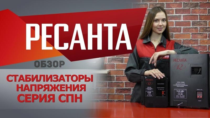 Обзор стабилизаторов пониженного напряжения РЕСАНТА серии СПН