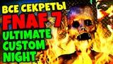 FNAF 7 ВСЕ СЕКРЕТЫ и ПАСХАЛКИ ULTIMATE CUSTOM NIGHT