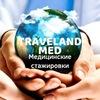 TRAVELANDMED Медицинские стажировки