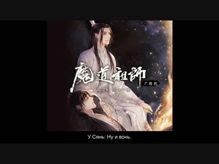 CD Drama [Mo Dao Zu Shi-2] Эпизод 11 rus sub