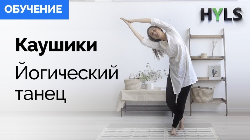 Каушики (Каошики). Йогический танец. Обучение видео. » Freewka.com - Смотреть онлайн в хорощем качестве