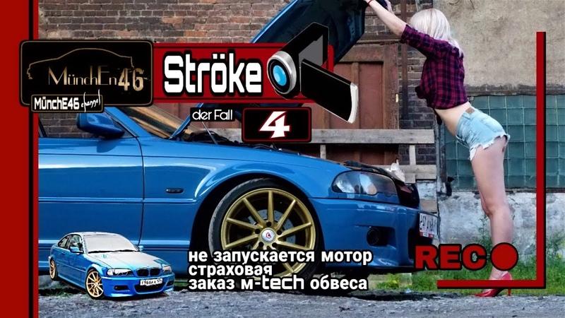 BMW E46 Coupe Ströke 4 Сутки не запускается двигатель страховая и покупка бамперов